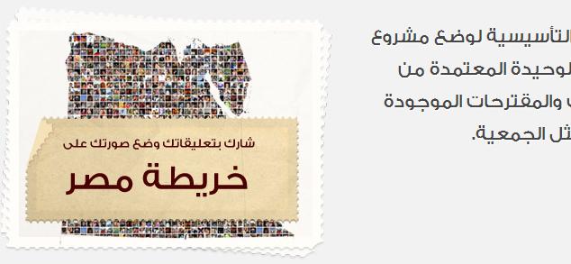 Immerhin: Die ägyptische Regierung stellt im Internet ihre neue Verfassung zur Diskussion. Es gibt schon tausende arabische Kommentare.